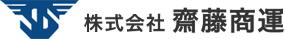 株式会社齋藤商運