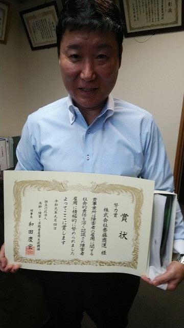 神奈川県より表彰されました!